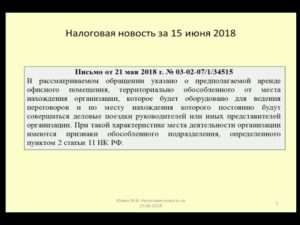 15062018 Налоговая новость о постановке на учет по месту переговоров / tax accounting